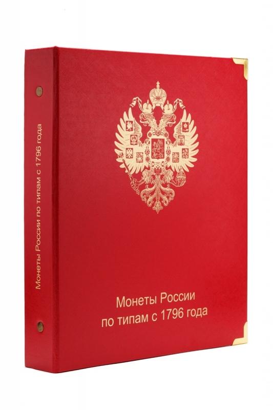 Альбом «КоллекционерЪ» для монет Росії за типами з 1796 року