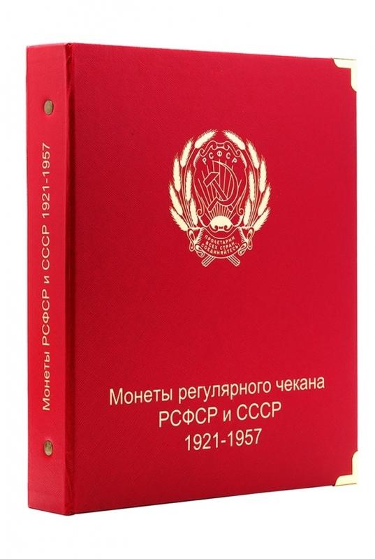 Альбом «КоллекционерЪ» для монет РРФСР і СРСР регулярного карбування 1921-1957 рр.