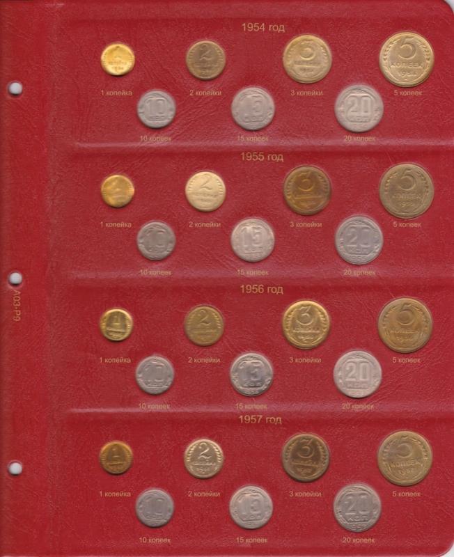 Альбом «КоллекционерЪ» для монет РСФСР и СССР регулярного чекана 1921-1957 гг. 10