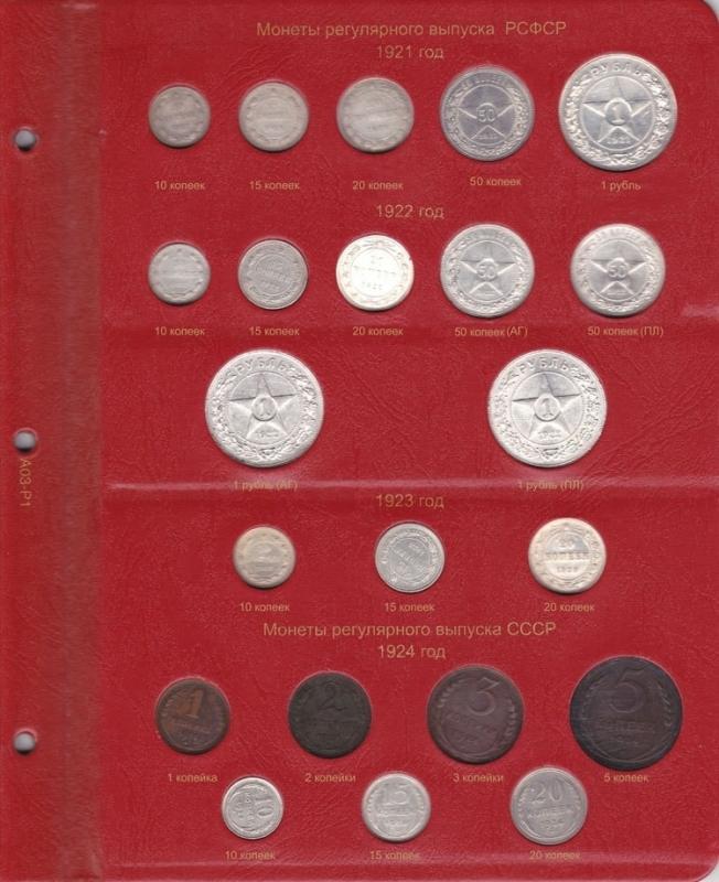 Альбом «КоллекционерЪ» для монет РСФСР и СССР регулярного чекана 1921-1957 гг. 2