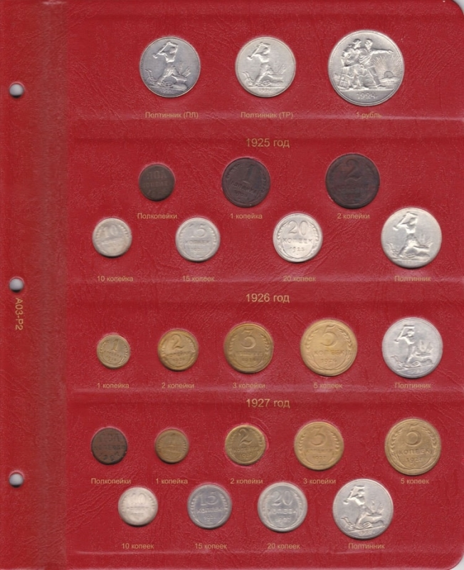 Альбом «КоллекционерЪ» для монет РСФСР и СССР регулярного чекана 1921-1957 гг. 3