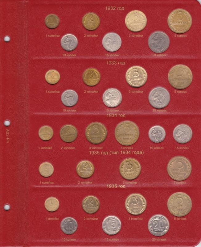 Альбом «КоллекционерЪ» для монет РСФСР и СССР регулярного чекана 1921-1957 гг. 5