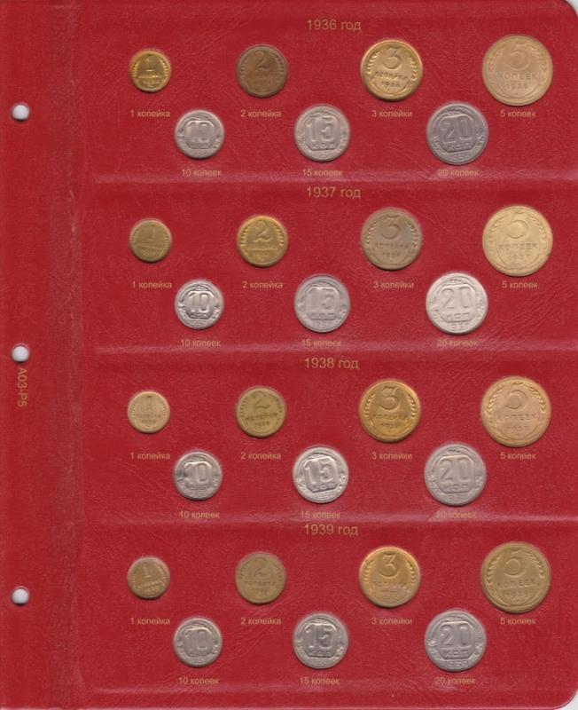 Альбом «КоллекционерЪ» для монет РСФСР и СССР регулярного чекана 1921-1957 гг. 6