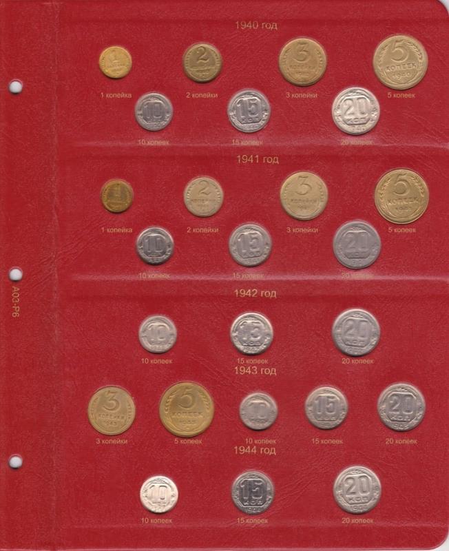 Альбом «КоллекционерЪ» для монет РСФСР и СССР регулярного чекана 1921-1957 гг. 7