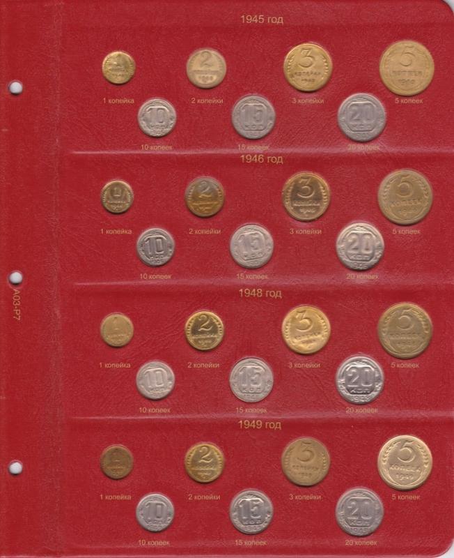 Альбом «КоллекционерЪ» для монет РСФСР и СССР регулярного чекана 1921-1957 гг. 8