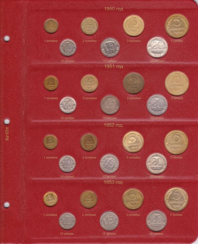 Альбом «КоллекционерЪ» для монет РСФСР и СССР регулярного чекана 1921-1957 гг. 9