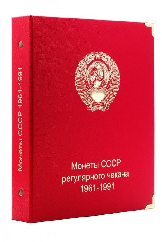 Альбом «КоллекционерЪ» для монет СРСР регулярного карбування 1961-1991 рр.