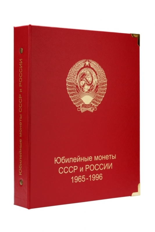 Альбом «КоллекционерЪ» для ювілейних монет СРСР і Росії 1965-1996 рр.