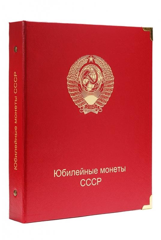 Альбом для ювілейних монет СРСР