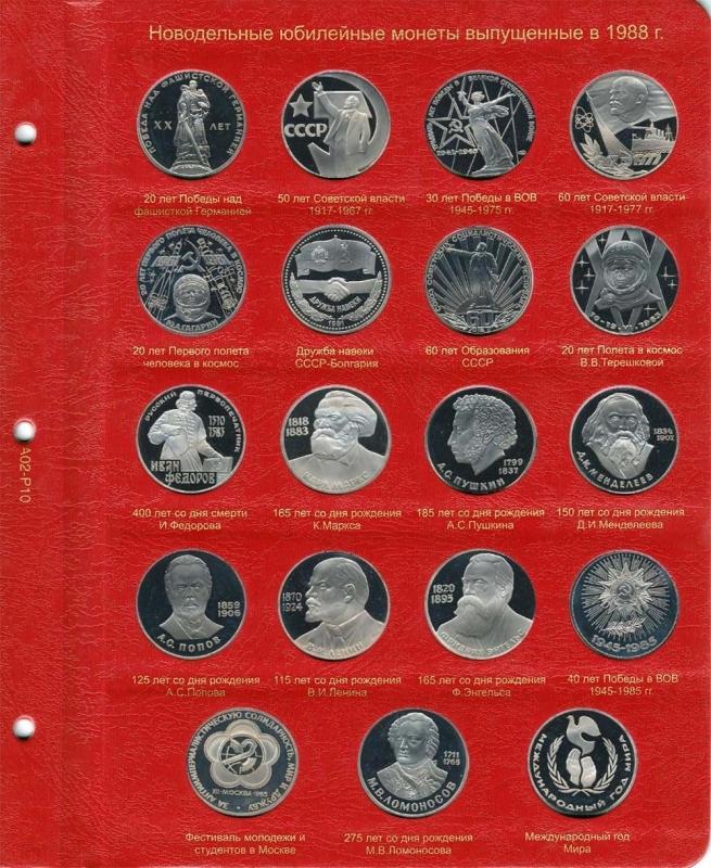 Альбом для юбилейных монет СССР 10