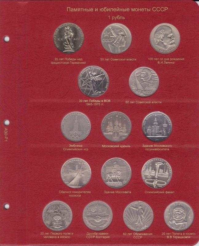 Альбом для юбилейных монет СССР 2