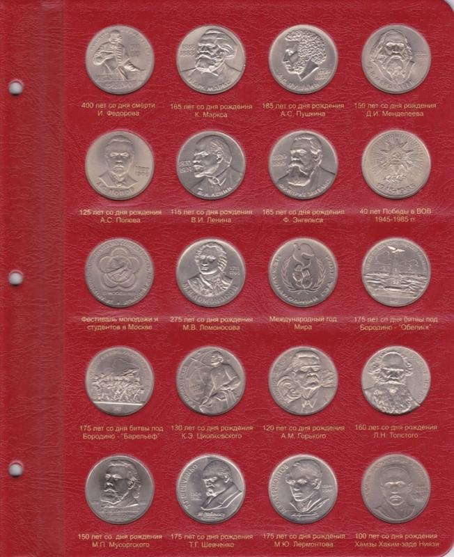 Альбом для юбилейных монет СССР 3