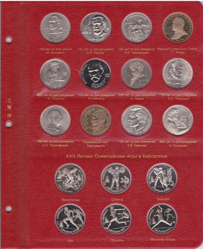 Альбом для юбилейных монет СССР 4
