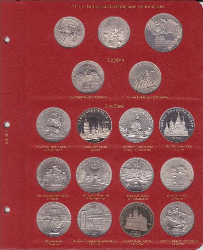 Альбом для юбилейных монет СССР 5