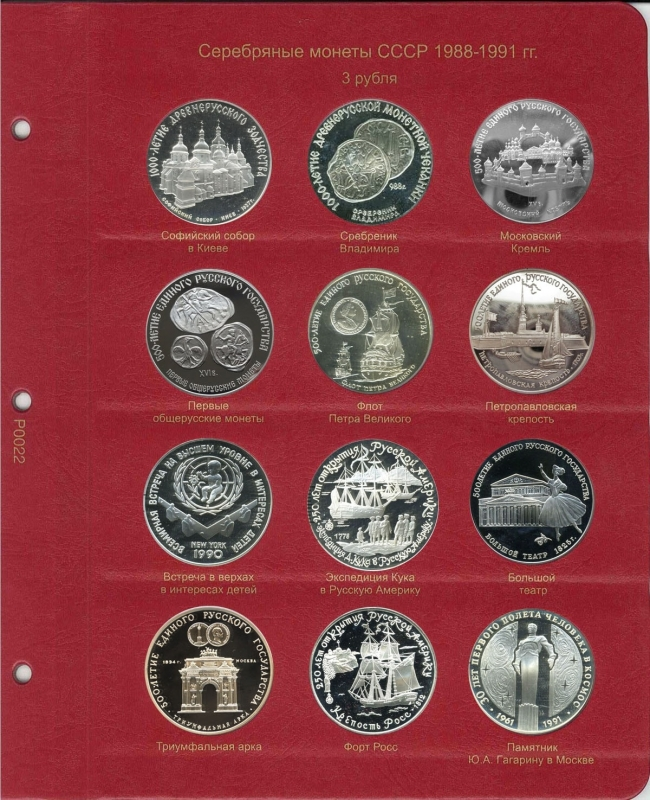 Альбом для юбилейных монет СССР 6
