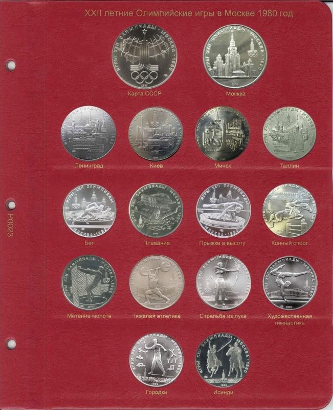 Альбом для юбилейных монет СССР 7