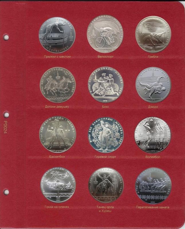 Альбом для юбилейных монет СССР 8