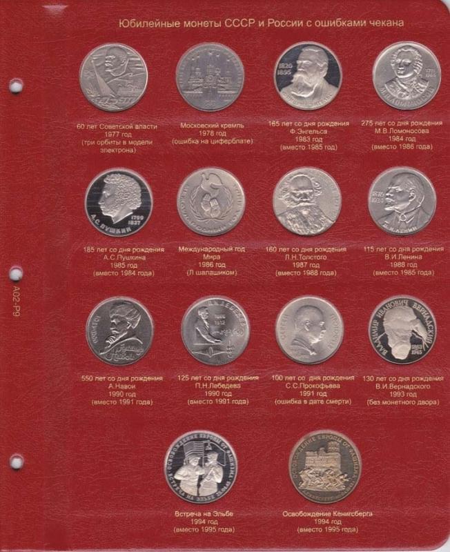 Альбом для юбилейных монет СССР 9