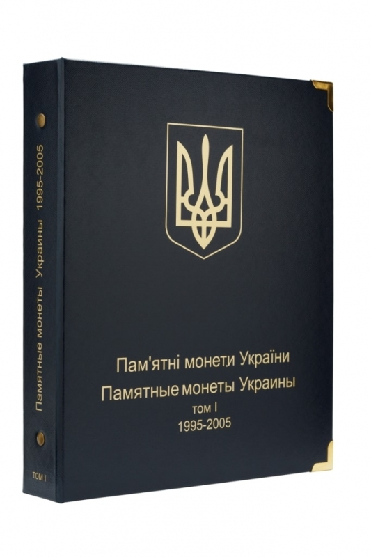 Альбом «КоллекционерЪ» для ювілейних монет України. Том I (1995-2005 рр.)