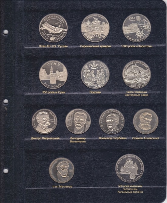 Альбом «КоллекционерЪ» для юбилейных монет Украины. Том I (1995-2005 гг.) 10