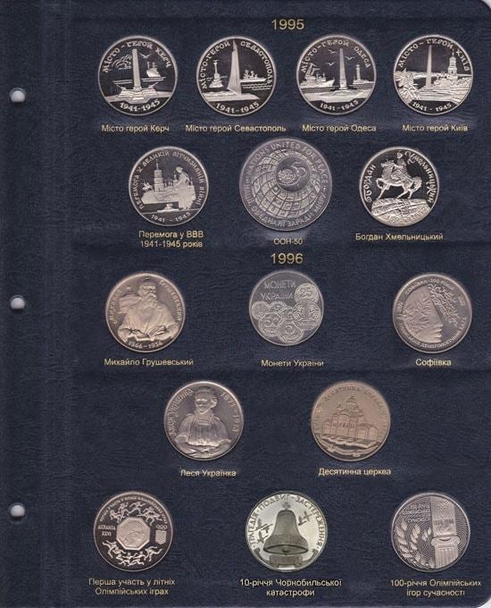 Альбом «КоллекционерЪ» для юбилейных монет Украины. Том I (1995-2005 гг.) 2