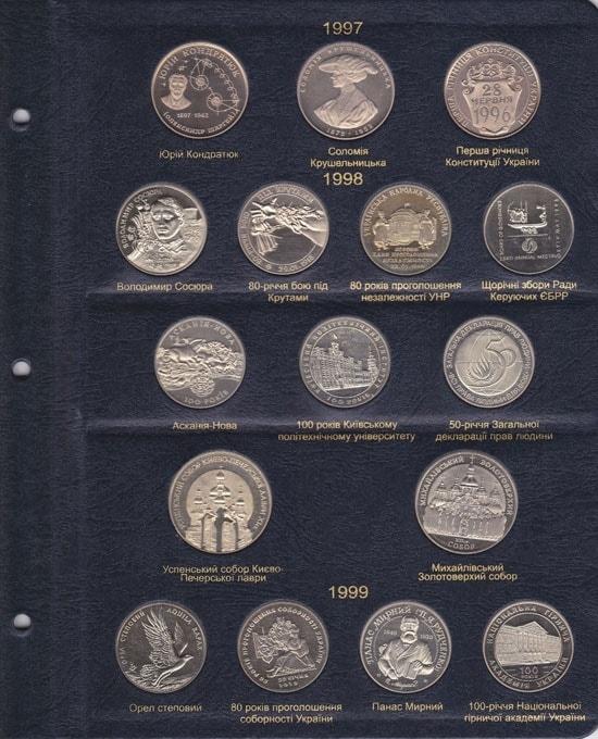 Альбом «КоллекционерЪ» для юбилейных монет Украины. Том I (1995-2005 гг.) 3