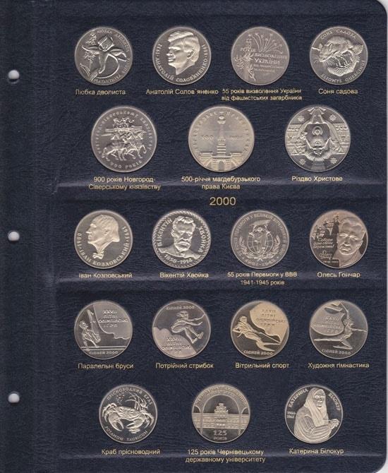 Альбом «КоллекционерЪ» для юбилейных монет Украины. Том I (1995-2005 гг.) 4