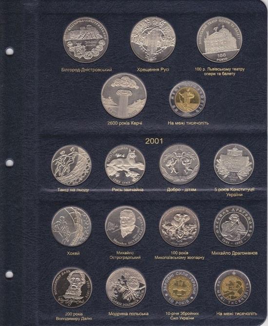 Альбом «КоллекционерЪ» для юбилейных монет Украины. Том I (1995-2005 гг.) 5