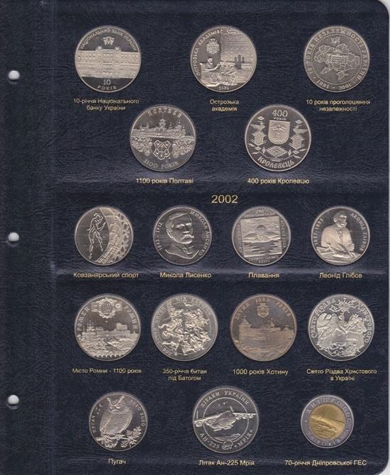 Альбом «КоллекционерЪ» для юбилейных монет Украины. Том I (1995-2005 гг.) 6