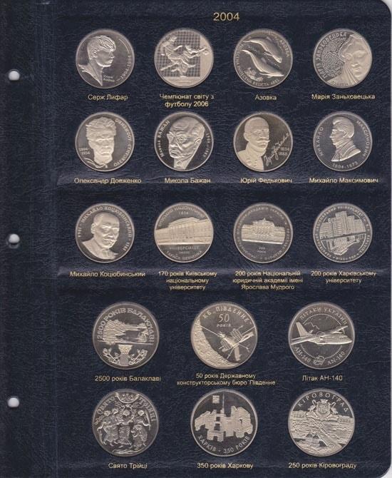 Альбом «КоллекционерЪ» для юбилейных монет Украины. Том I (1995-2005 гг.) 8
