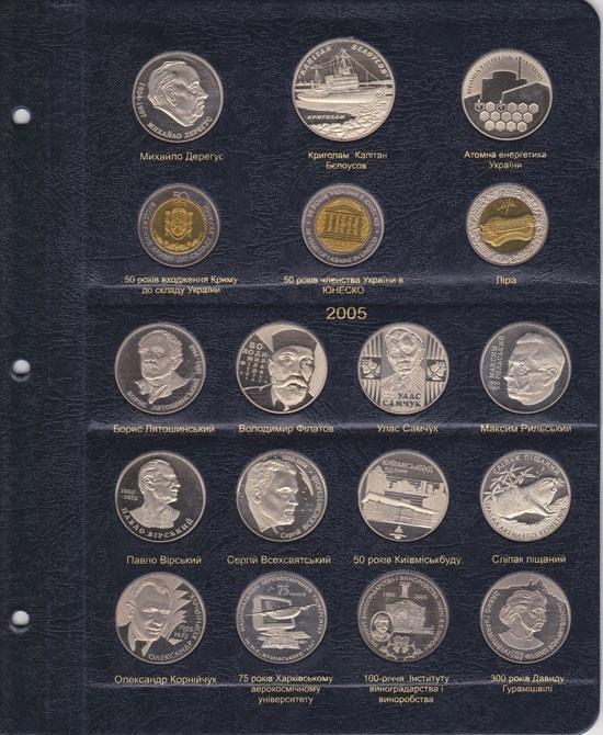 Альбом «КоллекционерЪ» для юбилейных монет Украины. Том I (1995-2005 гг.) 9