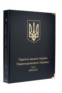 Альбом «КоллекционерЪ» для ювілейних монет України. Том II (2006-2012 рр.)