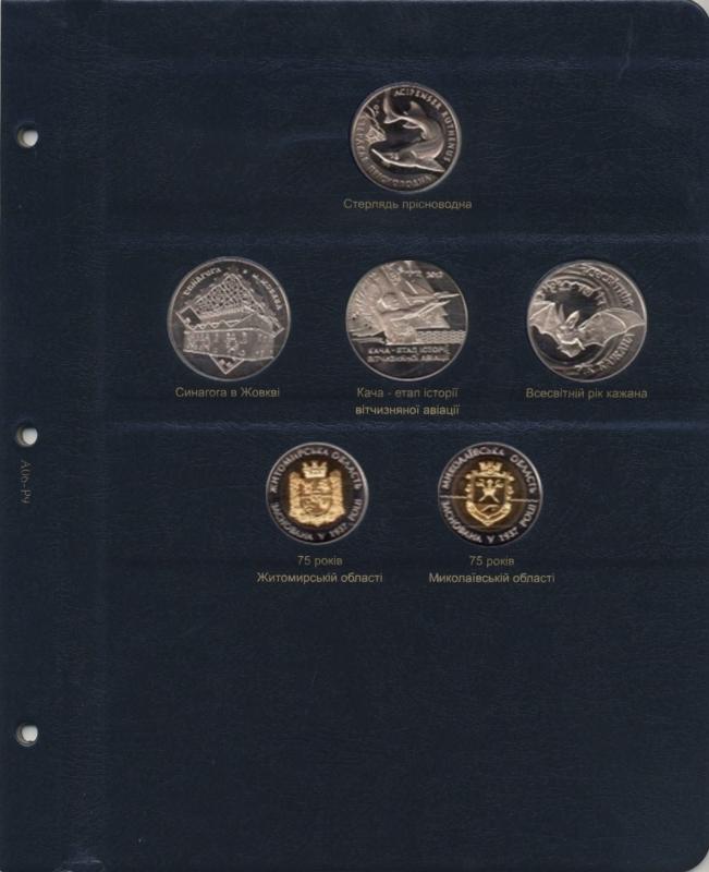 Альбом «КоллекционерЪ» для юбилейных монет Украины. Том II (2006-2012 гг.) 10