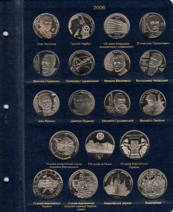 Альбом «КоллекционерЪ» для юбилейных монет Украины. Том II (2006-2012 гг.) 2