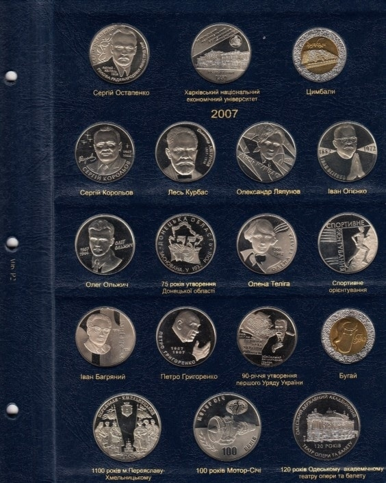 Альбом «КоллекционерЪ» для юбилейных монет Украины. Том II (2006-2012 гг.) 3