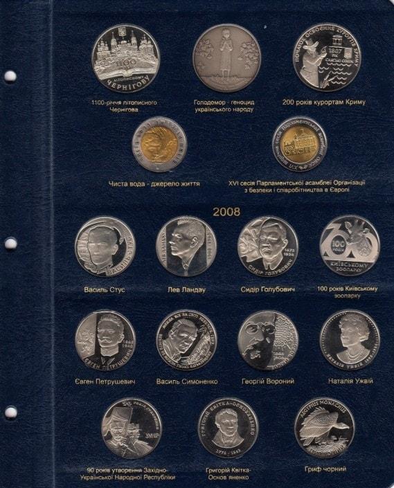 Альбом «КоллекционерЪ» для юбилейных монет Украины. Том II (2006-2012 гг.) 4
