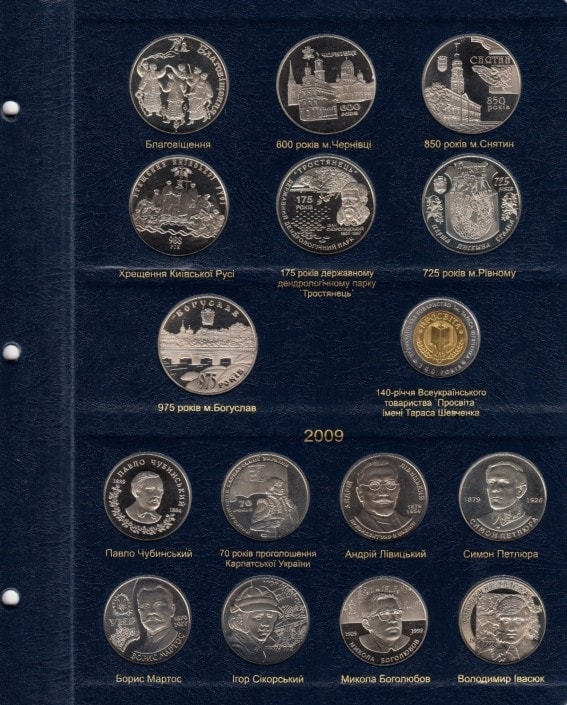 Альбом «КоллекционерЪ» для юбилейных монет Украины. Том II (2006-2012 гг.) 5