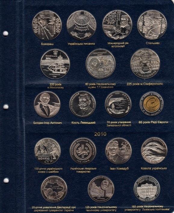 Альбом «КоллекционерЪ» для юбилейных монет Украины. Том II (2006-2012 гг.) 6