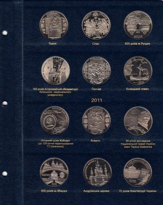 Альбом «КоллекционерЪ» для юбилейных монет Украины. Том II (2006-2012 гг.) 7