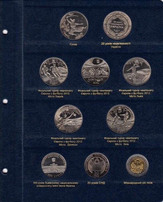 Альбом «КоллекционерЪ» для юбилейных монет Украины. Том II (2006-2012 гг.) 8