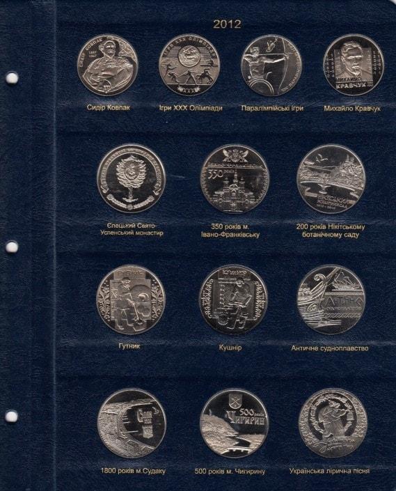 Альбом «КоллекционерЪ» для юбилейных монет Украины. Том II (2006-2012 гг.) 9