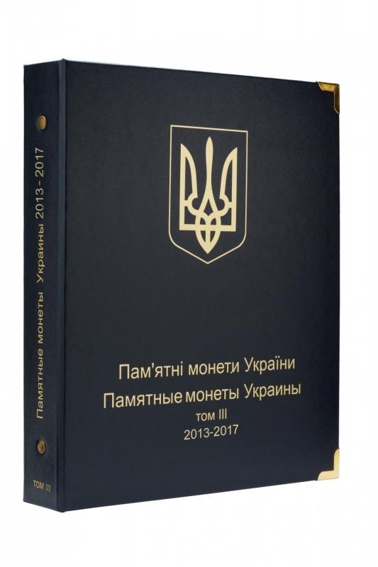 Альбом «КоллекционерЪ» для ювілейних монет України. Том III (2013-2017 рр.)