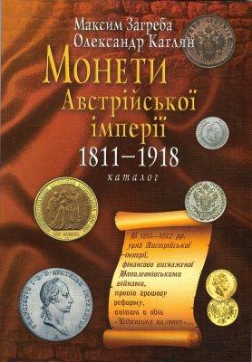 Монети Австрійської імперії 1811-1918 рр.