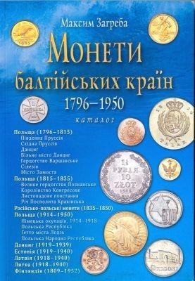 Монети Балтійських країн 1796-1950 рр.