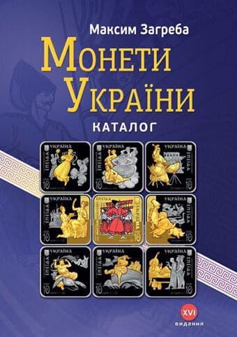 Монети України 1992-2018