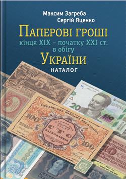Паперові гроші кінця ХІХ - початку ХХІ ст.в обігу України (м'яка обкладинка)