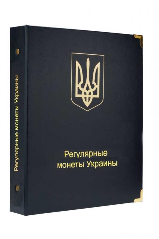 Альбом для регулярных монет Украины с 1992 по 2019 год