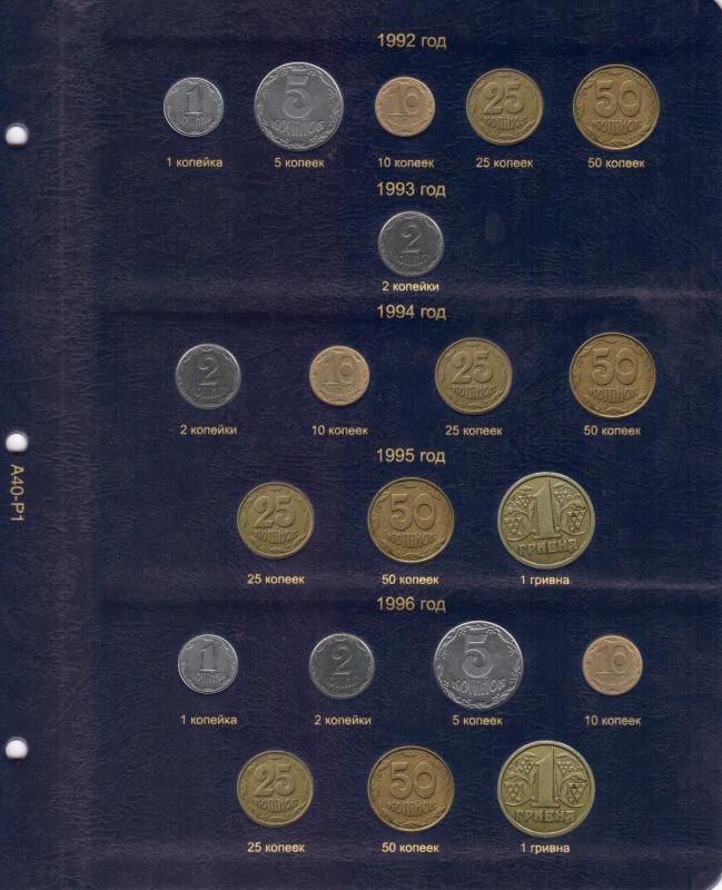 Альбом для регулярных монет Украины с 1992 по 2019 год  2