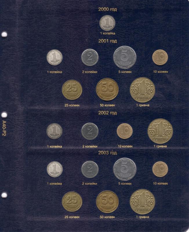 Альбом для регулярных монет Украины с 1992 по 2019 год  3