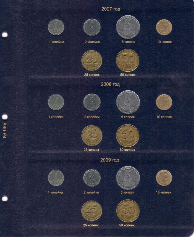 Альбом для регулярных монет Украины с 1992 по 2019 год  5